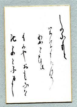 taira_kanemori.jpg